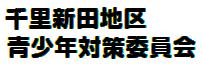 千里新田地区青少年対策委員会